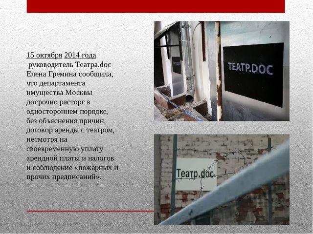 15 октября2014 годаруководитель Театра.doc Елена Гремина сообщила, что депа...