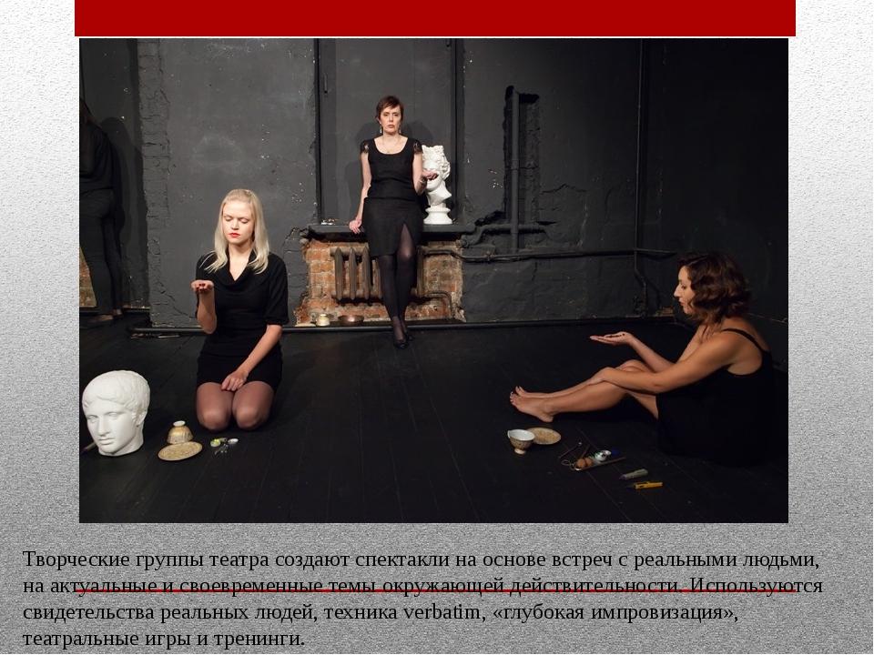Творческие группы театра создают спектакли на основе встреч с реальными людьм...