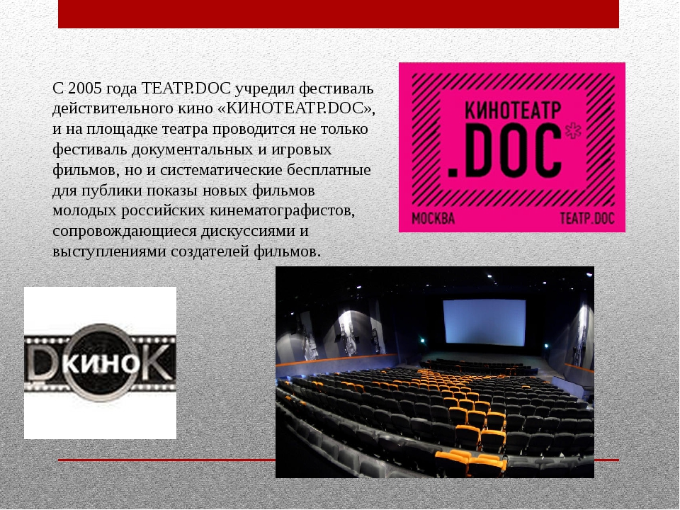С 2005 года ТЕАТР.DOC учредил фестиваль действительного кино «КИНОТЕАТР.DОС»,...