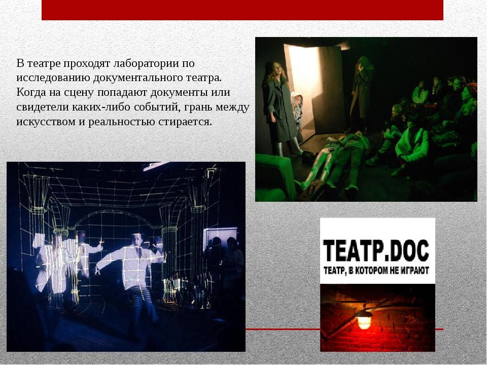 В театре проходят лаборатории по исследованию документального театра. Когда н...
