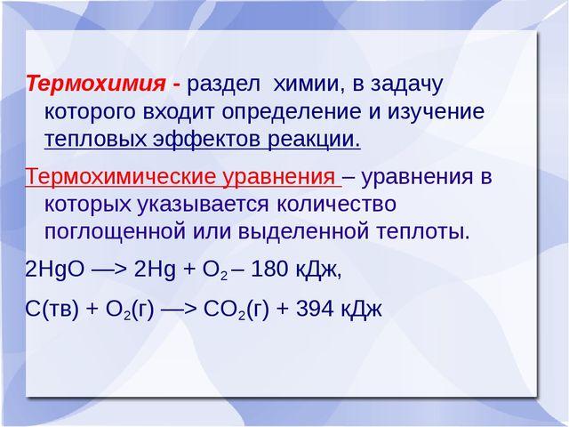 Термохимия - раздел химии, в задачу которого входит определение и изучение...