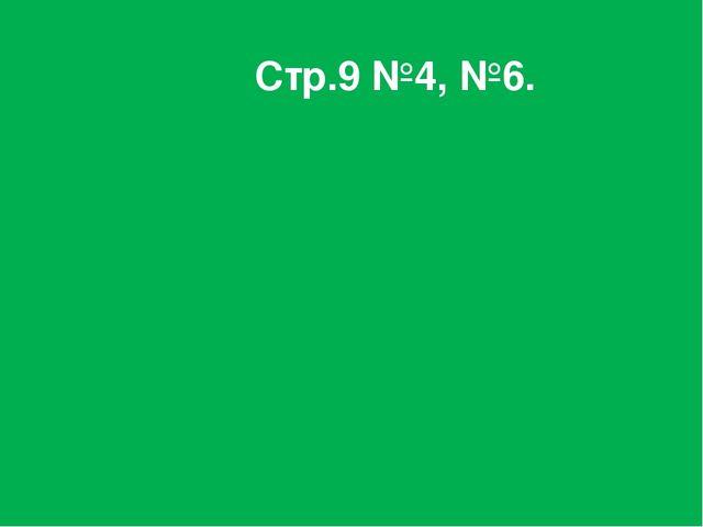 Стр.9 №4, №6.