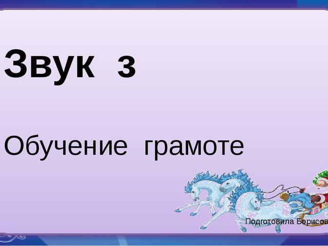 Звук з Обучение грамоте Подготовила Борисова А.А.