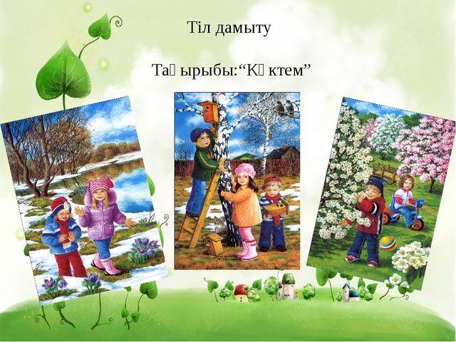 """Тіл дамыту Тақырыбы:""""Көктем"""""""