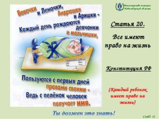 Министерство юстиции Новосибирской области Статья 20. Все имеют право на жизн
