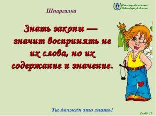 Министерство юстиции Новосибирской области Знать законы — значит воспринять н