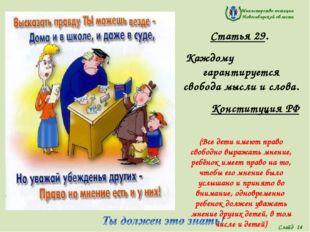 Министерство юстиции Новосибирской области Статья 29. Каждому гарантируется с