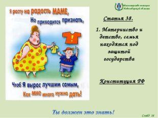 Министерство юстиции Новосибирской области Статья 38. 1. Материнство и детств