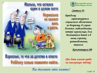Министерство юстиции Новосибирской области Статья 39. Каждому гарантируется с