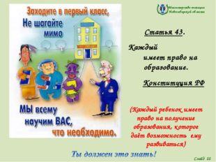 Министерство юстиции Новосибирской области Статья 43. Каждый имеет право на о