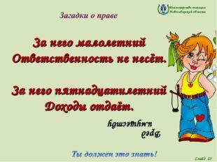 Министерство юстиции Новосибирской области За него малолетний Ответственность