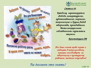 Министерство юстиции Новосибирской области Статья 44. Каждому гарантируется с