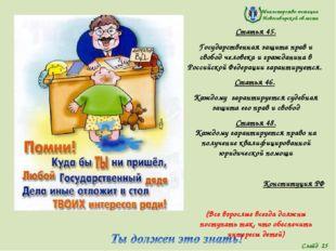 Министерство юстиции Новосибирской области Статья 45. Государственная защита