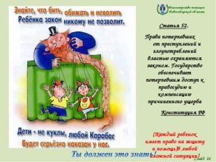 Министерство юстиции Новосибирской области Статья 52. Права потерпевших от пр