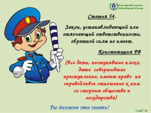Министерство юстиции Новосибирской области Статья 54. Закон, устанавливающий