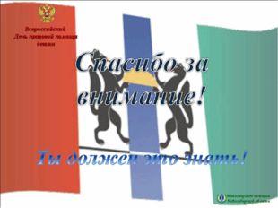 Министерство юстиции Новосибирской области Всероссийский День правовой помощи