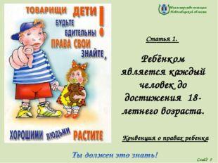 Министерство юстиции Новосибирской области Статья 1. Ребёнком является каждый