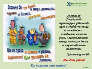 Министерство юстиции Новосибирской области Статья 19. Государство гарантирует