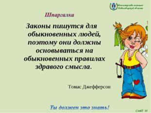 Министерство юстиции Новосибирской области Законы пишутся для обыкновенных лю