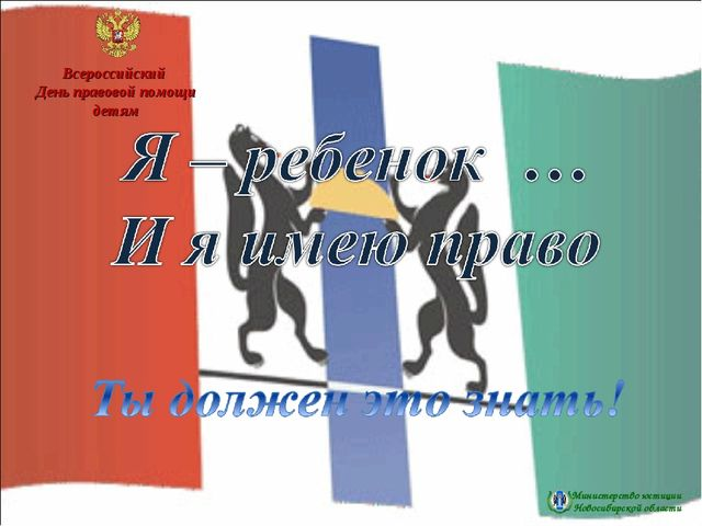Министерство юстиции Новосибирской области Всероссийский День правовой помощи...