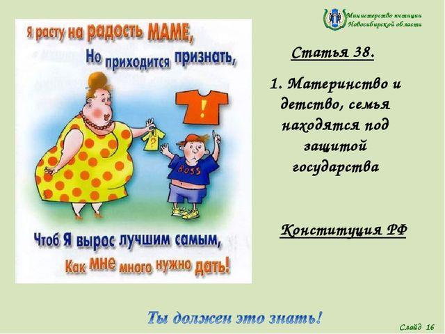 Министерство юстиции Новосибирской области Статья 38. 1. Материнство и детств...