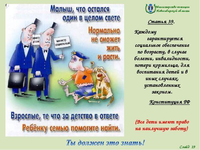 Министерство юстиции Новосибирской области Статья 39. Каждому гарантируется с...