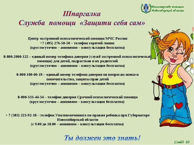 Министерство юстиции Новосибирской области Центр экстренной психологической п...