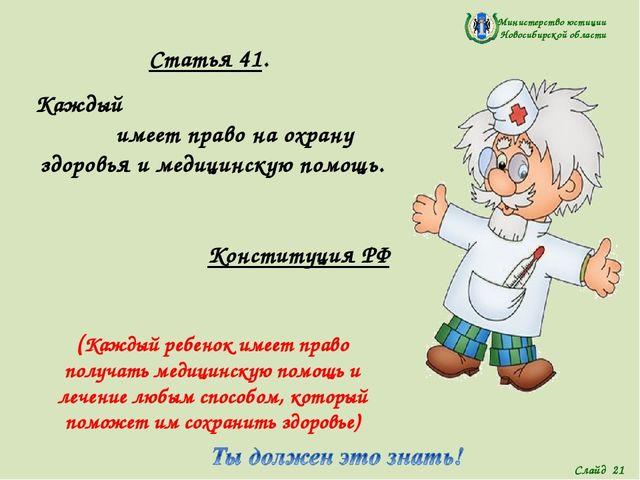 Министерство юстиции Новосибирской области Статья 41. Каждый имеет право на о...