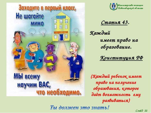 Министерство юстиции Новосибирской области Статья 43. Каждый имеет право на о...