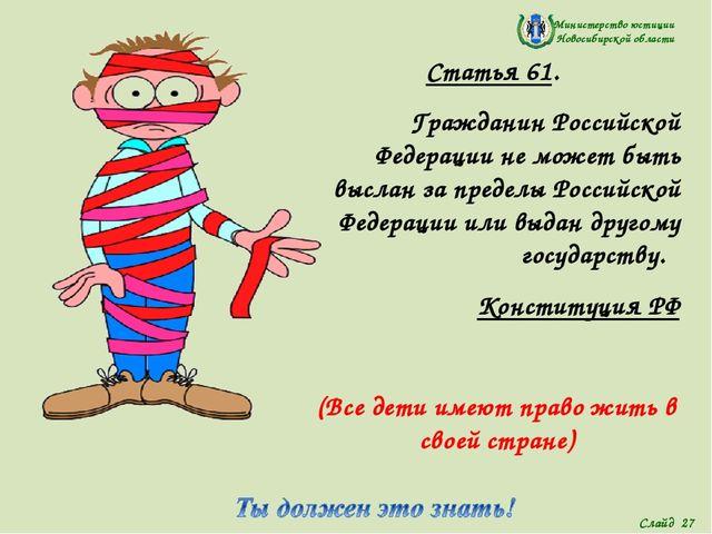Министерство юстиции Новосибирской области Статья 61. Гражданин Российской Фе...
