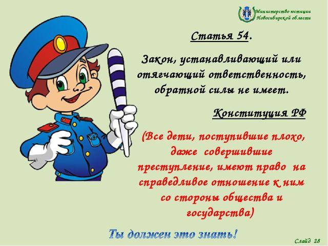 Министерство юстиции Новосибирской области Статья 54. Закон, устанавливающий...