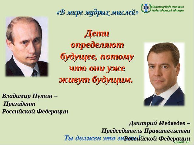 Министерство юстиции Новосибирской области Дети определяют будущее, потому чт...