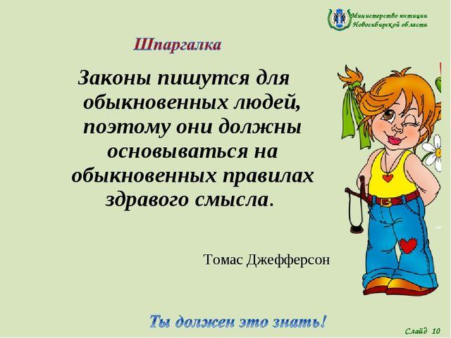 Министерство юстиции Новосибирской области Законы пишутся для обыкновенных лю...