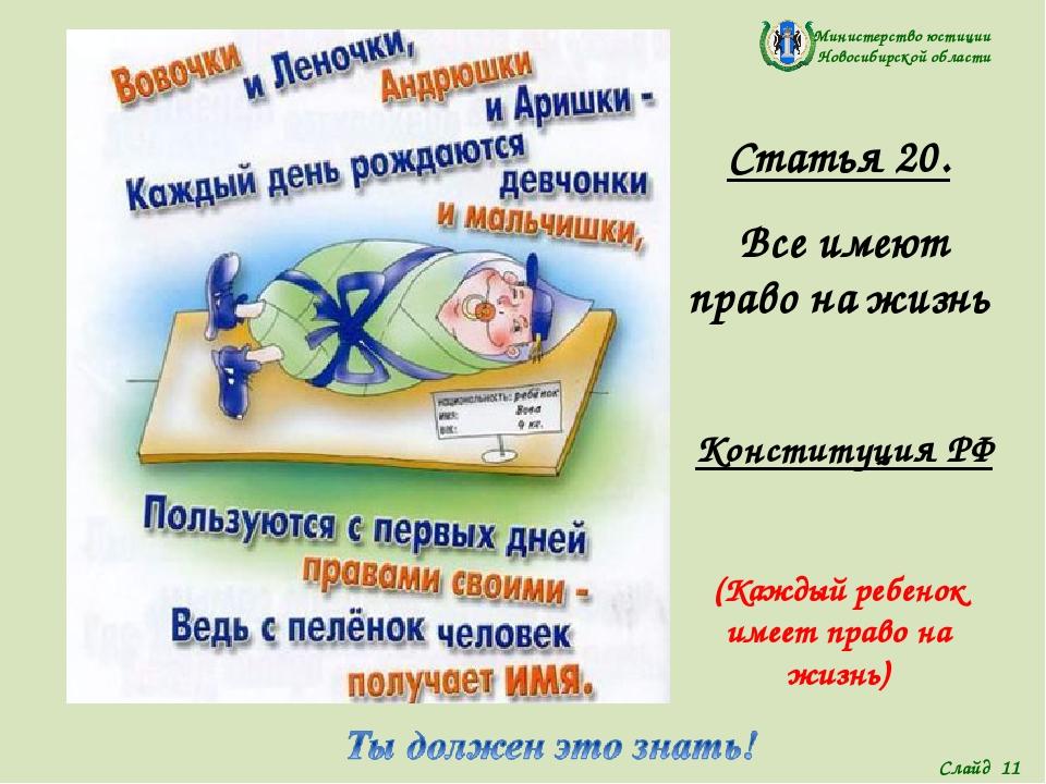 Министерство юстиции Новосибирской области Статья 20. Все имеют право на жизн...