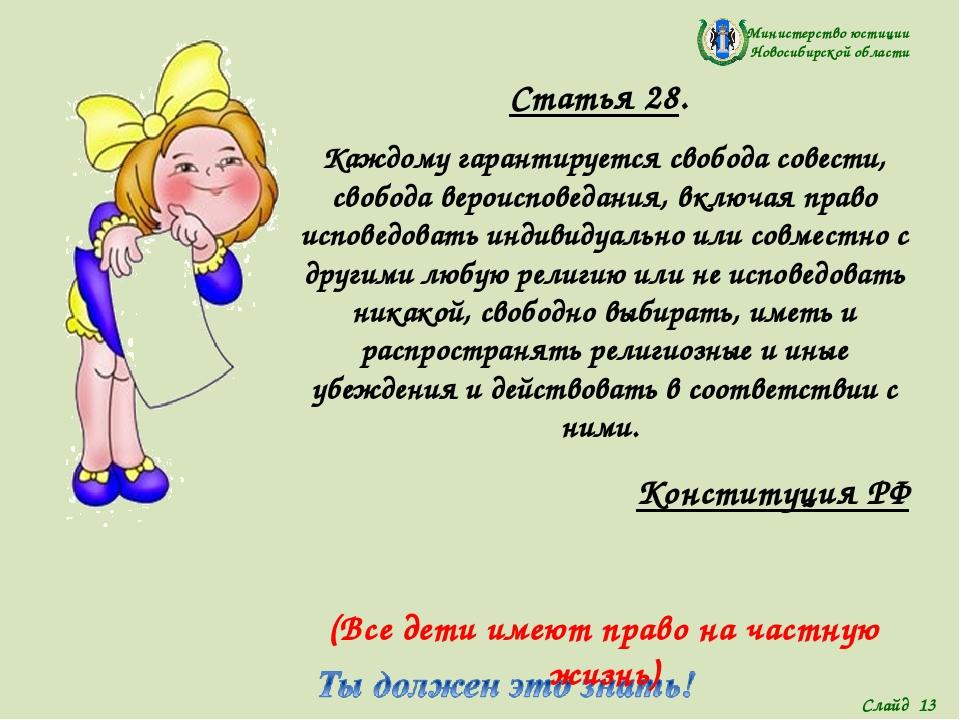 Министерство юстиции Новосибирской области Статья 28. Каждому гарантируется с...
