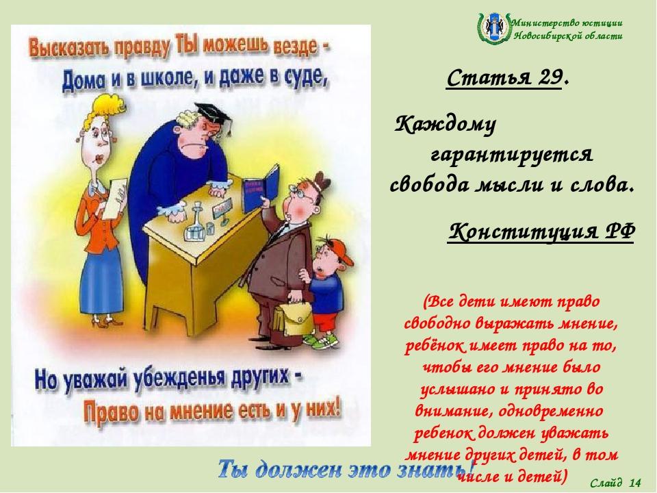 Министерство юстиции Новосибирской области Статья 29. Каждому гарантируется с...