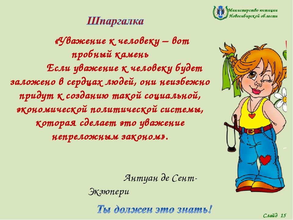 Министерство юстиции Новосибирской области «Уважение к человеку – вот пробный...
