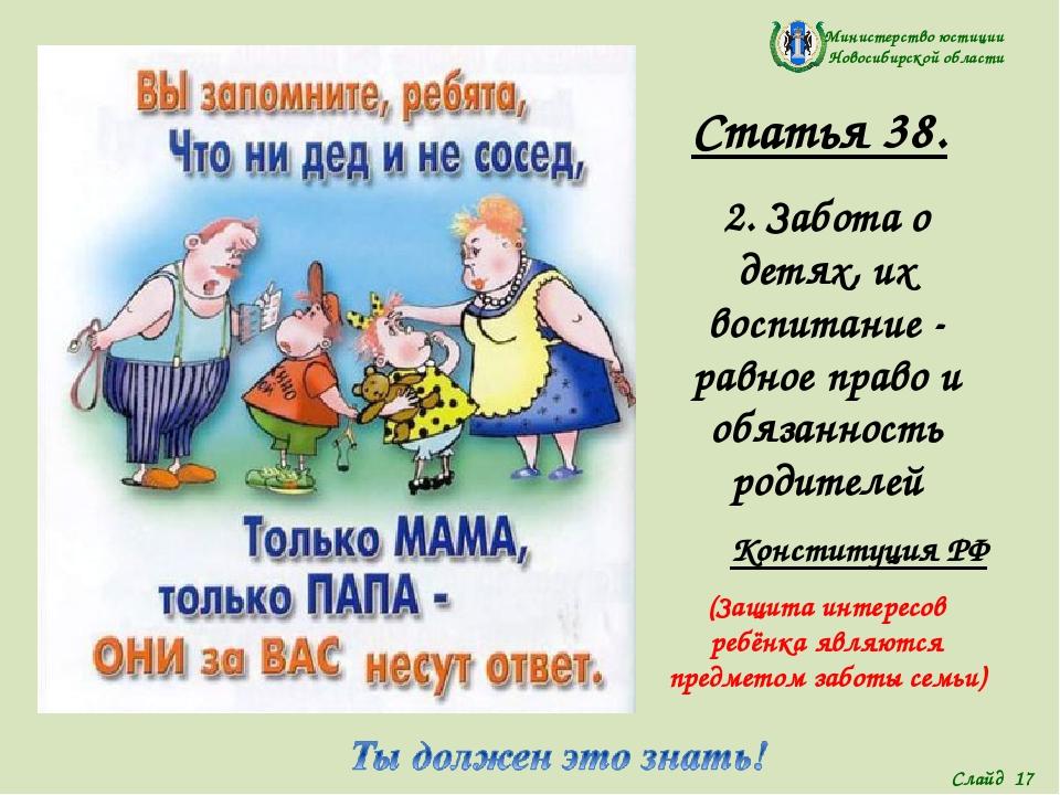 Министерство юстиции Новосибирской области Статья 38. 2. Забота о детях, их в...