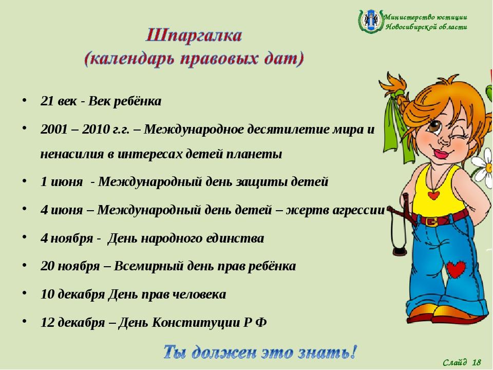 Министерство юстиции Новосибирской области 21 век - Век ребёнка 2001 – 2010 г...