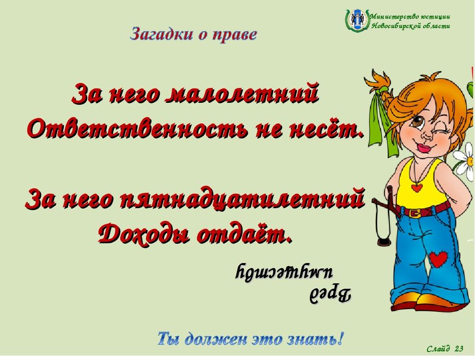 Министерство юстиции Новосибирской области За него малолетний Ответственность...