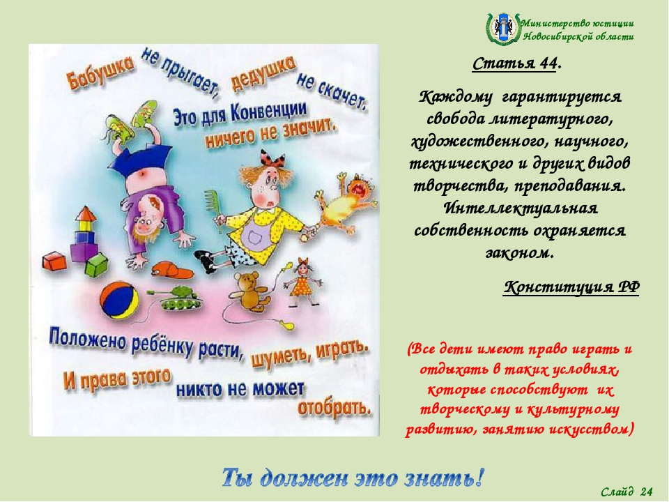 Министерство юстиции Новосибирской области Статья 44. Каждому гарантируется с...