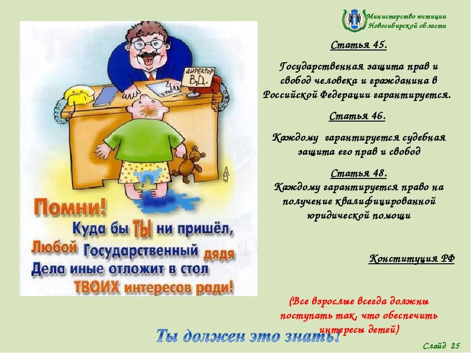 Министерство юстиции Новосибирской области Статья 45. Государственная защита...