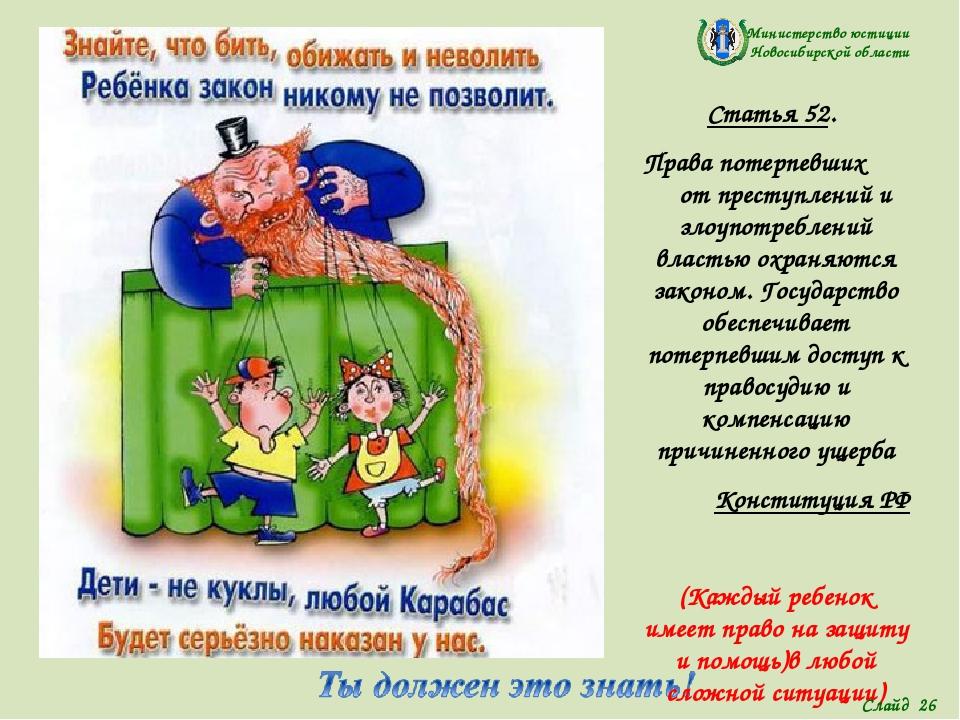 Министерство юстиции Новосибирской области Статья 52. Права потерпевших от пр...