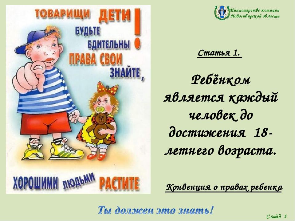 Министерство юстиции Новосибирской области Статья 1. Ребёнком является каждый...