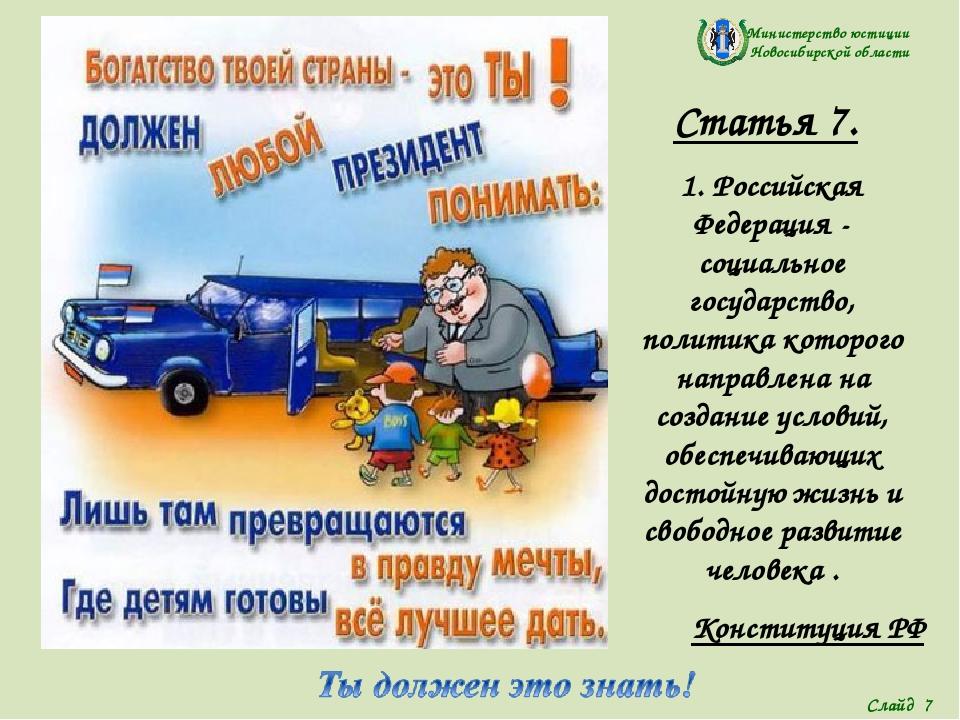 Министерство юстиции Новосибирской области Статья 7. 1. Российская Федерация...