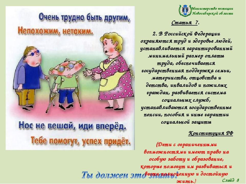 Министерство юстиции Новосибирской области Статья 7. 2. В Российской Федераци...