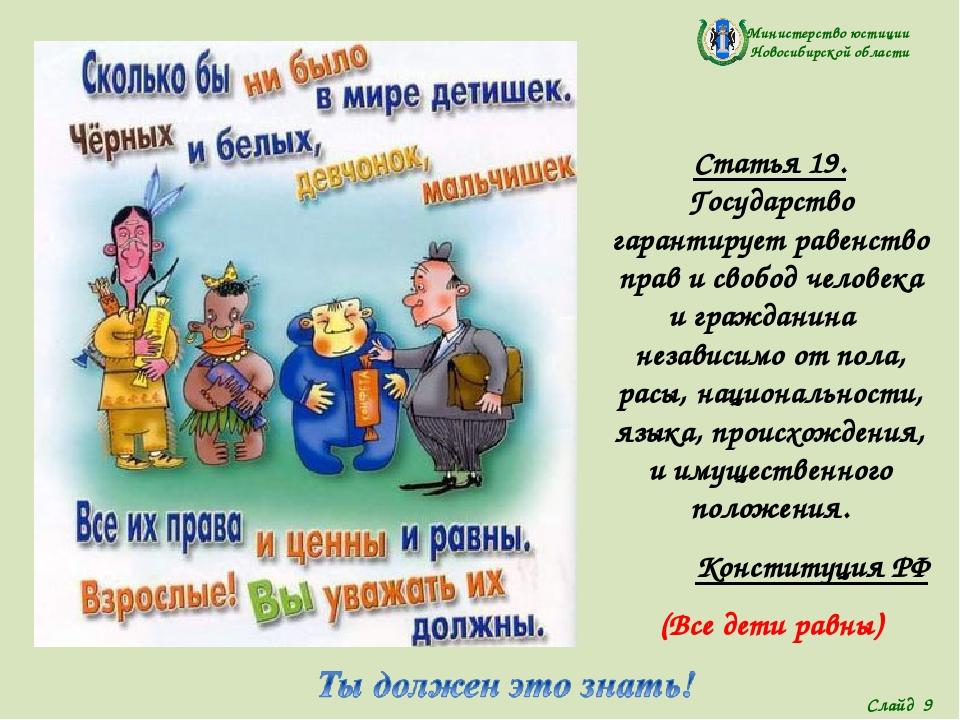Министерство юстиции Новосибирской области Статья 19. Государство гарантирует...