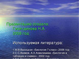Презентацию создала: Гизитдинова Н.А. 2008 год Используемая литература: 1.М.В