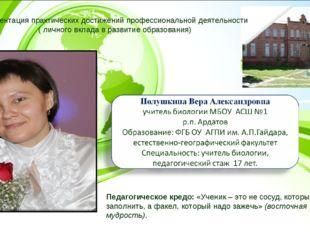 Презентация практических достижений профессиональной деятельности ( личного в