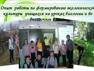 Опыт работы по формированию экологической культуры учащихся на уроках биологи